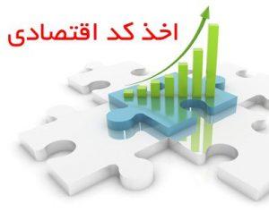 کد اقتصادی