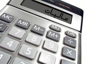 چگونگی تنظیم اظهار نامه مالیاتی