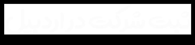 ثبت شرکت در اردبیل