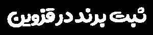 ثبت برند در قزوین
