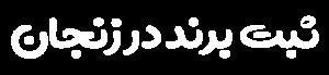 ثبت برند در زنجان