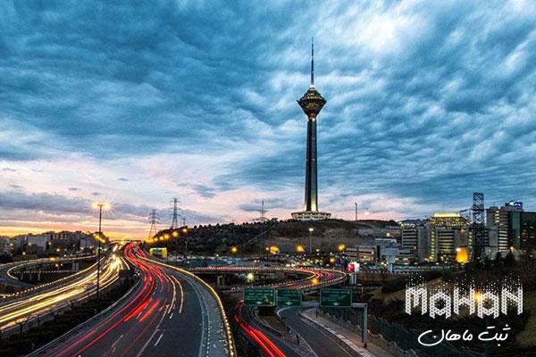 ثبت برند در تهران